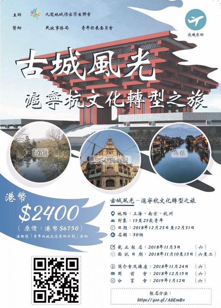 古城風光 – 滬寧杭文化轉型之旅
