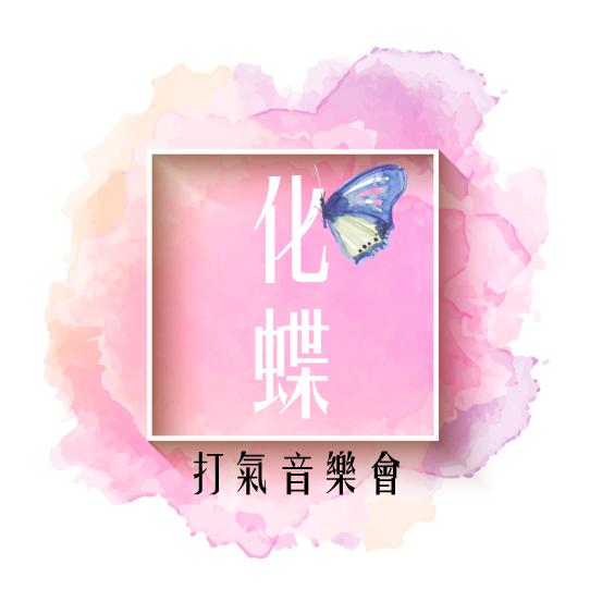 打氣音樂會2019 – 化蝶