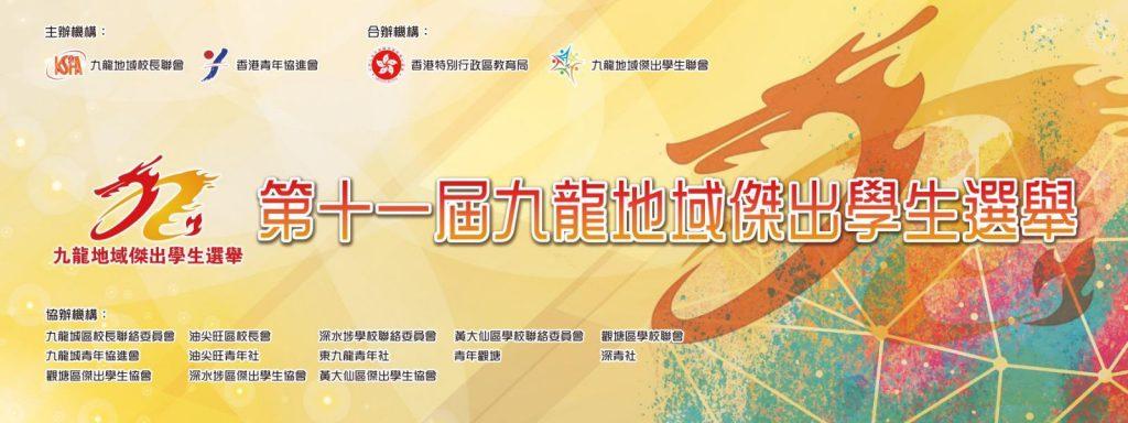 第十一屆九龍地域傑出學生選舉