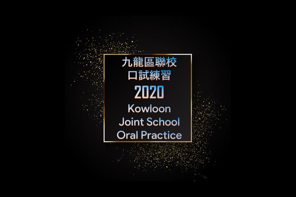 九龍區聯校口試練習2020