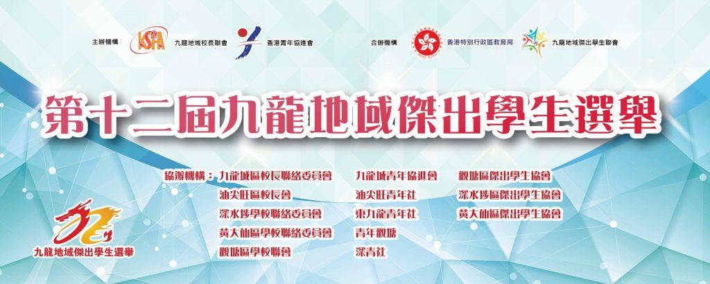 第十二屆九龍地域傑出學生選舉